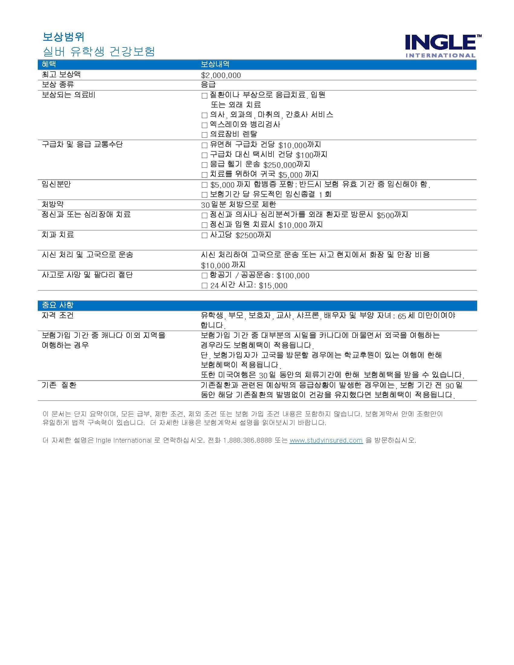 silver_korean.jpg