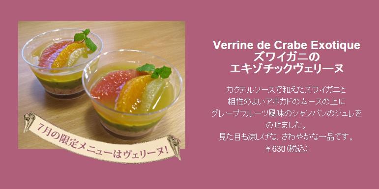 cordonbleu_co_jp_20130708_134623.jpg